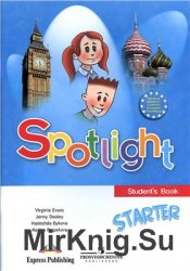 Английский язык. Учебник для начинающих. (Английский в фокусе)