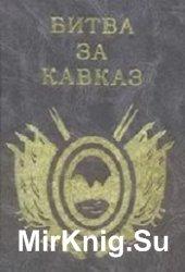 Битва за Кавказ(1942–1943 гг.)