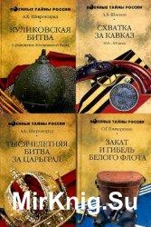 Военные тайны и загадки России в 8 томах