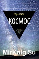 Космос - Эволюция Вселенной, Жизни и Цивилизации