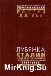 Лубянка. Сталин и Главное управление госбезопасности НКВД. 1937-1938 (Россия. ХХ век. Документы)