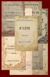 Кузмин М.А. Собрание сочинений в 9 тт. Тт.1-9
