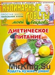 Кулинарные советы моей свекрови № 3 (306) 2015