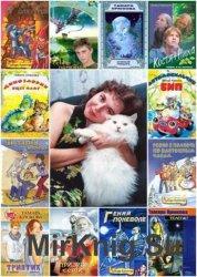 Тамара Крюкова - Сборник сочинений (30 книг)