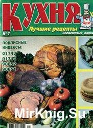 Кухня. Лучшие рецепты № 7, 2006