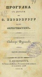 Прогулка с детьми по С. Петербургу и его окрестностям Ч.1