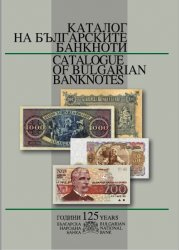 Каталог на българските банкноти