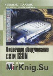 Оконечное оборудование сети ISDN. Учебное пособие для вузов