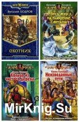 Бодров В. В. - Собрание сочинений (10 книг)