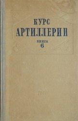 КУРС АРТИЛЛЕРИИ. Книга 6. Приборы наземной артиллерии