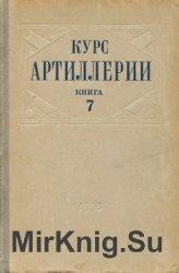Курс артиллерии. Книга 7. Служба при материальной части наземной артиллерии