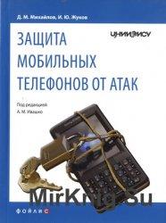 Защита мобильных телефонов от атак