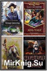 Шалюкова Олеся - Собрание сочинений (25 книг)