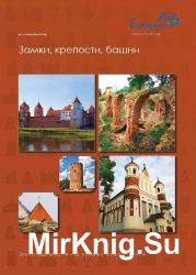 Беларусь. Замки, крепости, башни