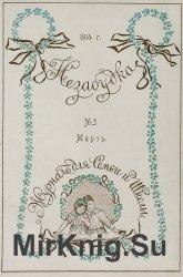 """Архив журнала """"Незабудка"""" за 1914-1917 годы (34 номера)"""