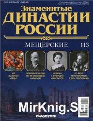 Знаменитые династии России № 113. Мещерские