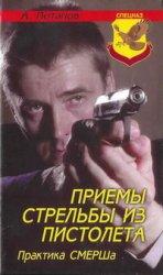 Приемы стрельбы из пистолета: Практика СМЕРШа