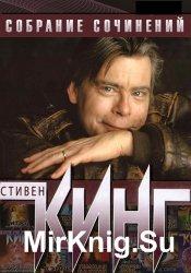 Стивен Кинг. Собрание сочинений от АСТ в 60 томах