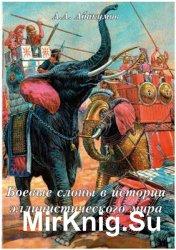 Боевые слоны в истории эллинистического мира