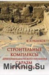Строительные комплексы древнеземледельческого поселения Саразм в IV-III тыс. до н. э.