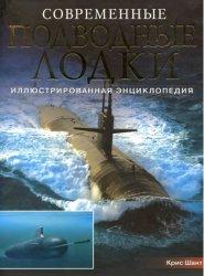 Современные подводные лодки. Самые смертоносные системы морских вооружений мира: Иллюстрированная энциклопедия