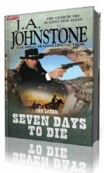 Seven Days To Die  (Аудиокнига)