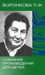 Воронкова Л.Ф. - Собрание произведений для детей (33 книги)