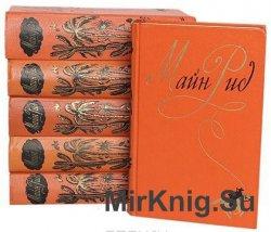 Майн Рид - Собрание сочинений в 6 томах