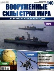 Вооруженные силы стран мира №140