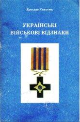 Украiнські військові відзнаки. Ордени, хрести, медалі та нашивки