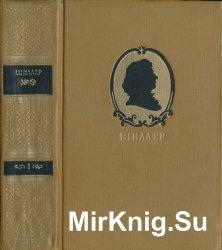 Фридрих Шиллер Собрание сочинений в 7 томах