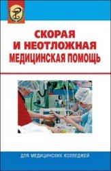 Скорая и неотложная медицинская помощь