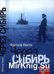 Фритьоф Нансен - Сборник сочинений (11 книг)
