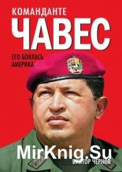 Команданте Чавес. Его боялась Америка