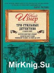 Клод Изнер - Сборник сочинений (16 книг)
