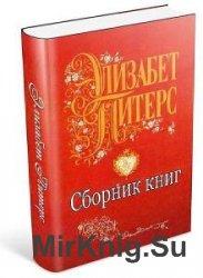 Элизабет Питерс  - Сборник сочинений (13 книг)