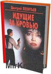 Дмитрий Леонтьев - Сборник сочинений (12 книг)