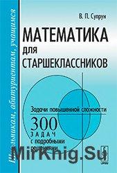 Математика для старшеклассников: Задачи повышенной сложности