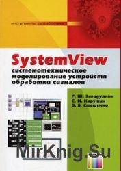 SystemView. Системотехническое моделирование устройств обработки сигналов