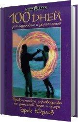 100 дней для здоровья, долголетия. Практическое руководство по даосской йоге и цигун