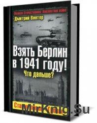 Взять Берлин в 1941 году. Что дальше. Сталин после Грозы  (Аудиокнига)