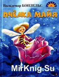 Приключения пчелки Майи (Аудиокнига). Читает Елена Соловьева, Александр Клюквин
