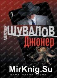 Александр Шувалов - Сборник сочинений ( 7 книг)