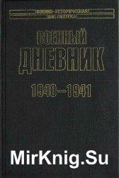 Военный дневник. 1940—1941