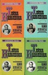 Эдмон Лепеллетье - Сборник сочинений (10 книг)