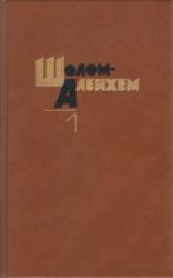 Шолом-Алейхем  Собрание сочинений в 6-ти томах