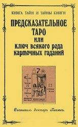 Предсказательное Таро, или Ключ всякого рода карточных гаданий