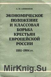 Экономическое положение и классовая борьба крестьян Европейской России. 1881-1904 гг.