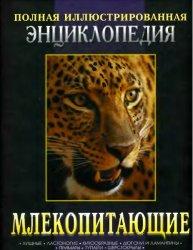 Млекопитающие. Полная иллюстрированная энциклопедия в 2-х книгах. Книга 1