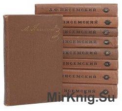 Писемский А.Ф. Собрание сочинений в 9 томах